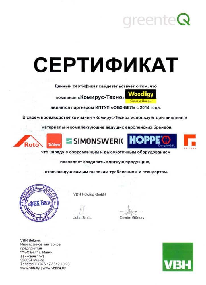 Сертификат оборудование и материалы