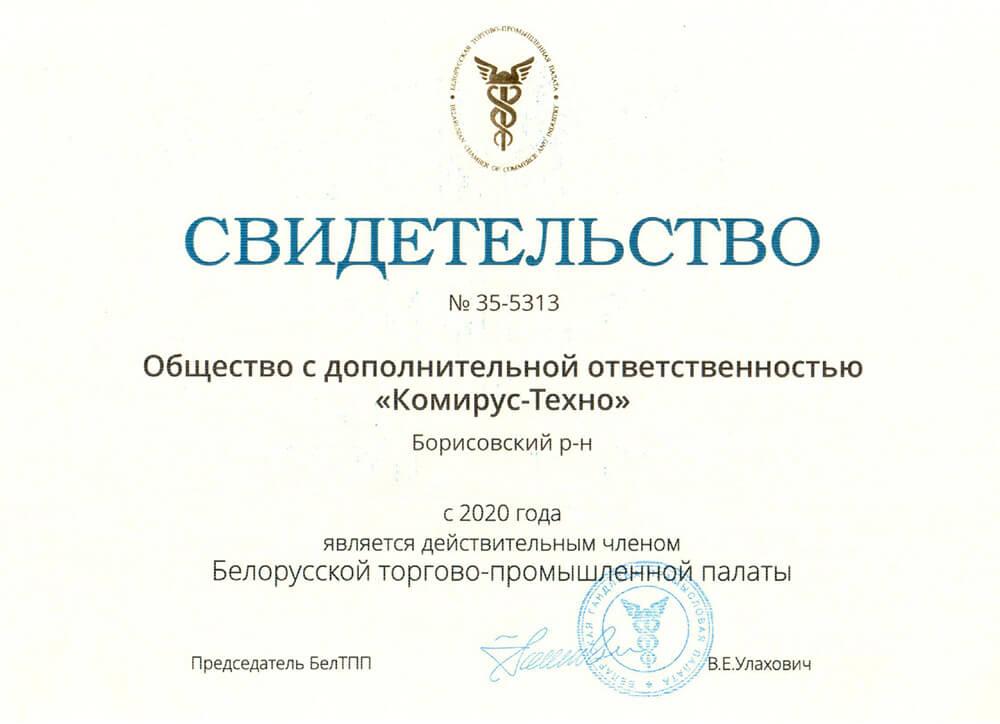 Сертификат членство Белтпп