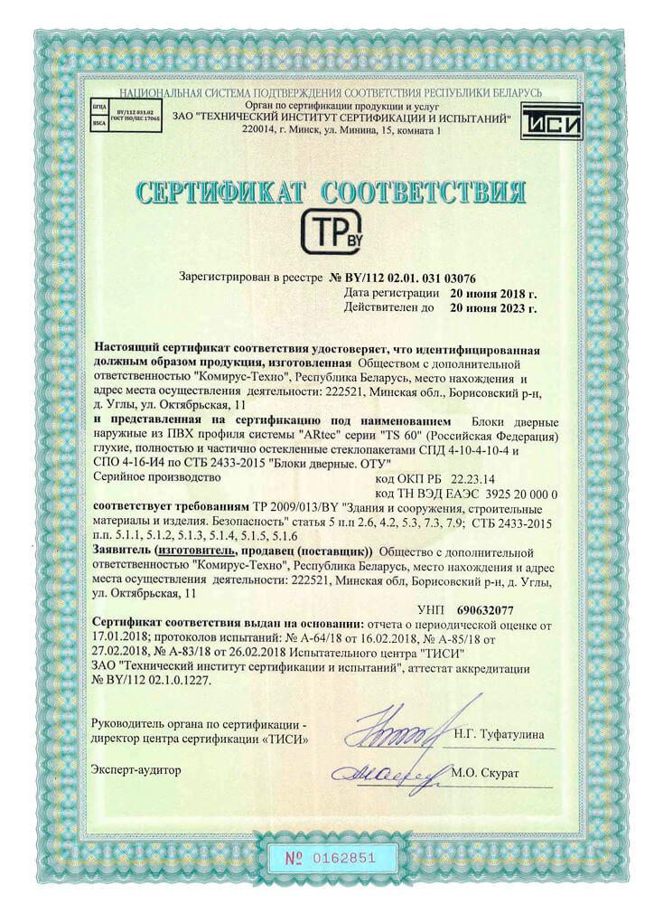 Сертификат двери входные наружные 1000